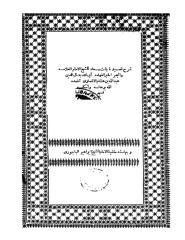 شرح قصيدة بانت سعاد .. كعب بن زهير.pdf