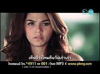 MV เหมือนตาย...ทั้งที่ใกล้กัน ปาน ธนพร - YouTube.mp4