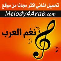 Ahl_Al_Esheq_melody4arab.com.mp3