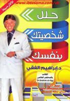 ابراهيم الفقي - حلل شخصيتك بنفسك.pdf