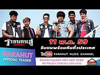 วัวชนคนสู้  -วงพัทลุง Feat.โอ พารา.mp3
