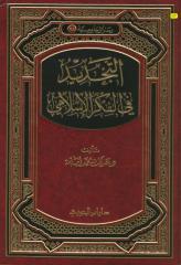 التجديد فى الفكر الإسلامى.pdf