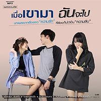 06 ครึ่งใจ - กัน นภัทร.mp3