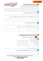 الاحصاء مستوى الثانية.pdf
