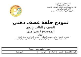 العصف -لغة عربية - سالم الفاهمي -محمد الزهراني.doc