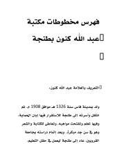 فهرس مخطوطات مكتبة عبد الله كنون بطنجة.pdf