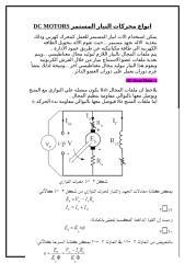 انواع محركات التيار المستمر dc motors.doc