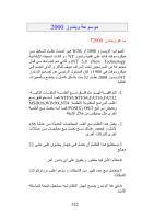 موسوعة وندوز.pdf