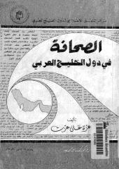 alshafh-fy-dwl-alkhlej-alarby-azt-1-ar_PTIFF.pdf