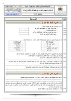12chaouia_ouardigha_corv2.pdf
