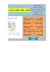 irsal_talab_milaf_college.xlsx
