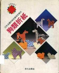 折纸世界5:狗类折纸.pdf