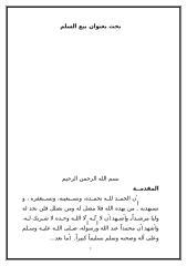 بحث بعنوان بيع السلم.doc