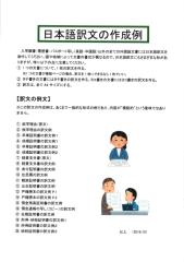 日本語訳文の作成例-2016.10版.pdf
