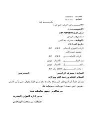 تعريف فتح حساب محمد السعيدج.xls