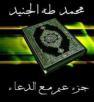 07 - Surah al-Mutaffiffeen.mp3