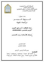 بحث غزوة خيبر دراسة دعوية الطالبة أديم فهد التويم.doc
