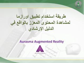 131353_Aurasma powerpoint.pdf