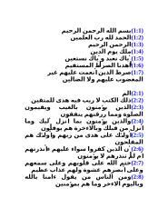 Quran77407.doc