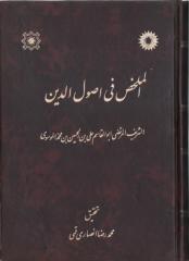 الملخص في أصول الدين.pdf
