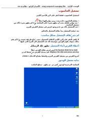 Module 2 V 4.0 ARABIC.doc