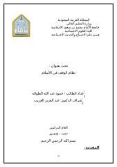 بحث بعنوان نظام الوقف في الإسلام الطالب حمود الطواله.doc