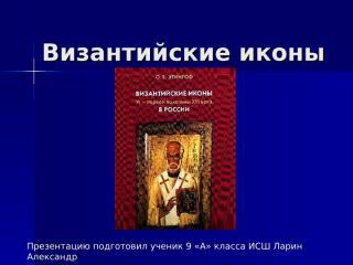 византийские иконы.ppt