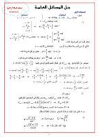 حل مسائل عامة بكالوريا منهاج جديد.pdf