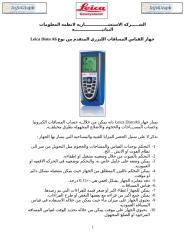 Disto A6 Arabic.doc