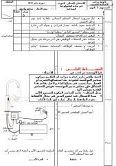 19- الامتحان المحلي الموحد 2015 - إع تبرانت الحسيمة.docx