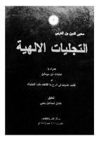 مكتبة التصوف الاسلامي كتب مجانيه _________