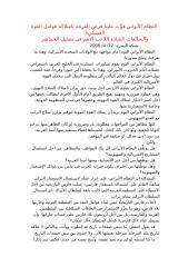 (05) النظام الإيراني فوَّت علينا فرص الفرحة بامتلاكه عوامل القوة العسكرية.doc