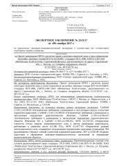 2513 - 64-264 - Саратовская обл., г. Энгельс, ул. Гагарина.doc