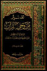 من وحي القرآن16 .pdf