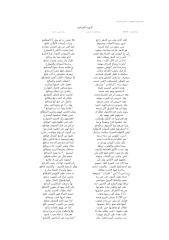 محمد مهدي الجواهري.doc