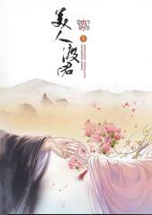 เยว่เซี่ยจิงหู - อสุรากับยาใจ 1.pdf