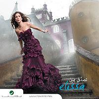 اليسا ع بالي حبيبي 2010.mp3
