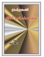 تعلم اكسل 2003.pdf