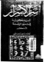 سر الاسرار.pdf