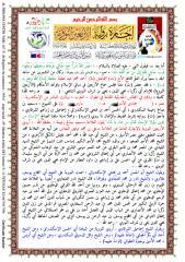 سند النووية أحمد عيد.pdf