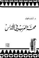 كتاب محنة العرب في الاندلس.pdf