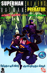 superman&batman 2.cbr