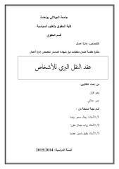 عقد النقل البري للاشخاص.pdf