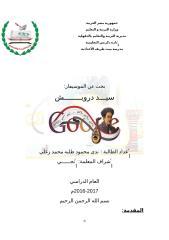 بحث عن سيد درويش الطالبة ندى محمود طلبه محمد زغلي.doc