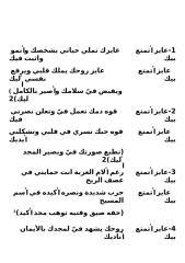 39عايز أتمتع بيك.doc