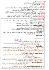 5الحياء والعفة.doc