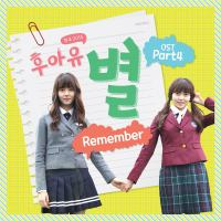 Byul (Star) - Remember (Who Are You School 2015 OS.mp3