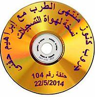013 - وردة الجزائرية - وعدى يا نينة (من أغانى المسلسل دندش ) -  الحلقة 104- 22 مايو 2014 .mp3
