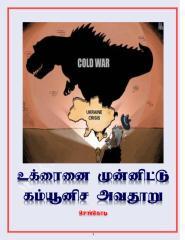 உக்ரைனை முன்னிட்டு கம்யூனிச அவதூறு.pdf