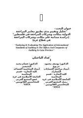 تحليل_وتقييم_مدى_تطبيق_معايير_المراجعة_الدولية_بمكاتب_وشركات_المراجعة_في_فلسطين.doc